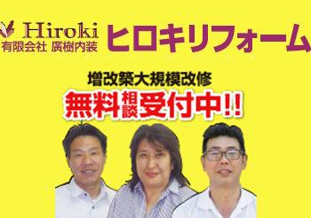 2018年ラスト!リフォーム相談会!