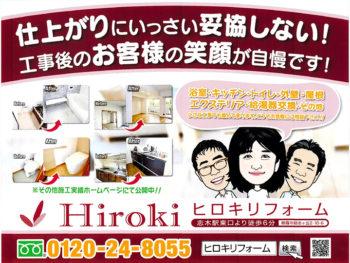 志木駅東口にヒロキリフォームの看板が設置されています!